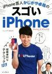 【中古】 iPhone芸人かじがや卓哉のスゴいiPhone iPhoneX/8/8Plus対応 超絶便利なテクニック123 /かじがや卓哉(著者) 【中古】afb