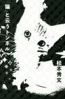 【中古】 「猫」と云うトンネル /松本秀文(著者) 【中古】afb