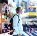 【中古】 今日の詩(通常盤) /ファンキー加藤(FUNKY MONKEY BABYS) 【中古】afb