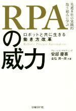 【中古】 RPAの威力 ロボットと共に生きる働き方改革 /安部慶喜(著者),金弘潤一郎(著者) 【中古】afb