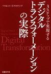 【中古】 3ステップで実現するデジタルトランスフォーメーションの実際 日本企業に対する新たな処方箋 /ベイカレント・コンサルティング(著者) 【中古】afb