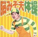 【中古】 脳みそ夫体操(DVD付) /脳みそ夫 【中古】afb