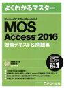 【中古】 MOS Microsoft Office Specialist Microsoft Access 2016 対策テキスト&問題集 よくわかるマスター/ 【中古】afb