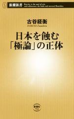 【中古】 日本を蝕む「極論」の正体 新潮新書751/古谷経衡(著者) 【中古】afb