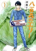 【中古】 八百森のエリー(1) モーニングKC/仔鹿リナ(著者) 【中古】afb