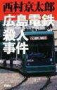 【中古】 広島電鉄殺人事件 /西村京太郎(著者) 【中古】afb