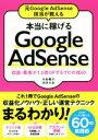 【中古】 本当に稼げる Google AdSense 元Go...