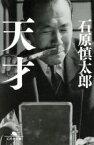 【中古】 天才 幻冬舎文庫/石原慎太郎(著者) 【中古】afb