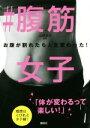【中古】 #腹筋女子 お腹が割れたら人生変わった! 講談社の実用BOOK/山崎麻央(その他) 【中古】afb