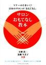 【中古】 サロンおもてなし教本 マナーの上をいく!日本のサロンの「おもてなし」 /小野浩二(著者),北條久美子(著者) 【中古】afb