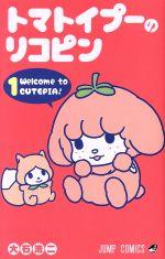 【中古】 トマトイプーのリコピン(1) ジャンプC/大石浩二(著者) 【中古】afb