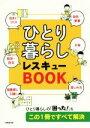 【中古】 ひとり暮らしレスキューBOOK /成美堂出版 【中古】afb