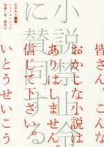 【中古】 小説禁止令に賛同する /いとうせいこう(著者) 【中古】afb