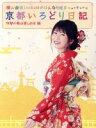 【中古】 横山由依(AKB48)がはんなり巡る 京都いろどり...
