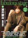 【中古】 fabulous stage(Vol.05) 浦井健治 SHINKO MUSIC MOOK/シンコーミュージック・エンタテイメント(その他) 【中古】afb