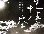 写真ノ中ノ空 /谷川俊太郎【詩】,荒木経惟【写真】
