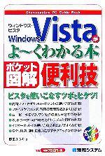 【中古】 ポケット図解 Windows Vistaがよーくわかる本 /野田ユウキ【著】 【中古】afb