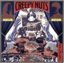 【中古】 クリープ・ショー /Creepy Nuts 【中古】afb