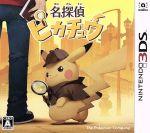 【中古】名探偵ピカチュウ/ニンテンドー3DS【中古】afb