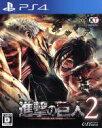 中古 進撃の巨人 2 PS4 中古afb