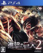 【中古】進撃の巨人2/PS4【中古】afb