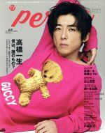 【中古】 TVガイドPERSON(vol.66) TOKYO NEWS MOOK/東京ニュース通信社(その他) 【中古】afb