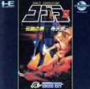 【中古】 SCD コブラ2 /PCエンジン 【中古】afb