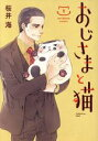 【中古】 おじさまと猫(1) ガンガンC pixiv/桜井海(著者) 【中古】afb