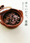 【中古】 ゆらいだら、薬膳 josei jisin books/麻木久仁子(著者) 【中古】afb