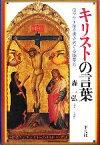 【中古】 キリストの言葉 マタイ福音書をめぐる18章 /森一弘【著】 【中古】afb