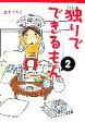 【中古】 独りでできるもん コミックエッセイ(2) /森下えみこ【著】 【中古】afb