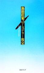 【中古】 島田荘司のミステリー教室 /島田荘司【著】 【中古】afb