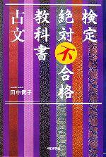 【中古】 検定絶対不合格教科書 古文 朝日選書817/田中貴子【著】 【中古】afb