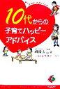 【中古】 10代からの子育てハッピーアドバイス /明橋大二【