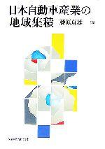 【中古】afb日本自動車産業の地域集積/藤原貞雄【著】