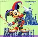 【中古】 東京ディズニーランド 15thアニバーサリー ミュージック1ビバ! /ディズニー 【中古】afb