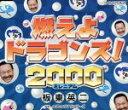 【中古】 燃えよドラゴンズ!2000 /板東英二 【中古】afb