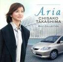 【中古】 ARIA 高嶋ちさ子 ベスト・コレクション /高嶋ちさ子 【中古】afb