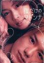 【中古】 僕だけのマドンナ DVD−BOX /滝沢秀明,長谷川京子 【中古】afb