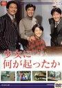 【中古】 大映テレビドラマシリーズ:少女に何が起こったか /...
