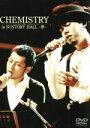 【中古】 CHEMISTRY in SUNTORY HALL〜響〜 /CHEMISTRY 【中古】afb