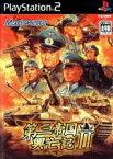 【中古】 第三帝国興亡記II /PS2 【中古】afb