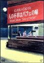 【中古】 人の不幸はパフェの味 /インスタントジョンソン 【中古】afb
