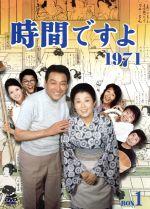 【中古】afb時間ですよ1971BOX(1)/森光子,船越英二,松山英太郎