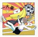 【中古】 一大事(初回生産限定盤 まけられないたたかいパック)(DVD付) /ポルカドットスティングレイ 【中古】afb