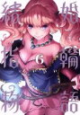 【中古】 結婚指輪物語(6) ビッグガンガンC/めいびい(著者) 【中古】afb