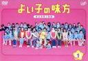 【中古】 よい子の味方 新米保育士物語 Vol.1 /櫻井翔...