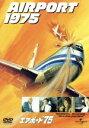 【中古】 エアポート'75 /ジャック・スマイト(監督),チャールトン・ヘストン,カレン・ブラック,ジョージ・ケネディ 【中古】afb