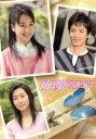 【中古】 雨と夢のあとに DVD−BOX /黒川智花,沢村一...