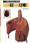 【中古】 一位一刀彫 一刀彫の技法と歴史 /津田亮定【著】 【中古】afb